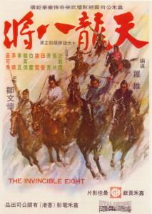 TheInvincibleEight+1971-85-b
