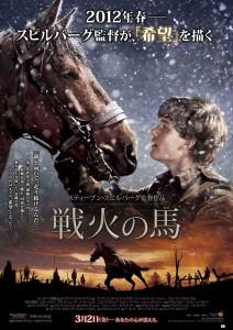 war_horse_ver3_xlg