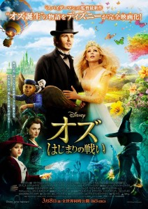 oz-the-great-and-powerful-poster5