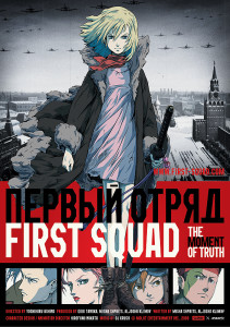 poster_first_squad