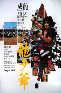 DragonLord+1982-54-b