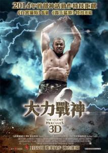 Hercules-intl-poster (2)