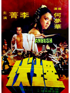 Ambush+1973-1-b