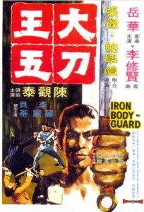 IronBodyguard_1